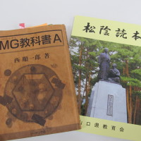 MG教科書Aと松蔭の志