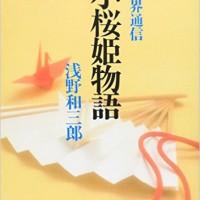 小桜姫物語